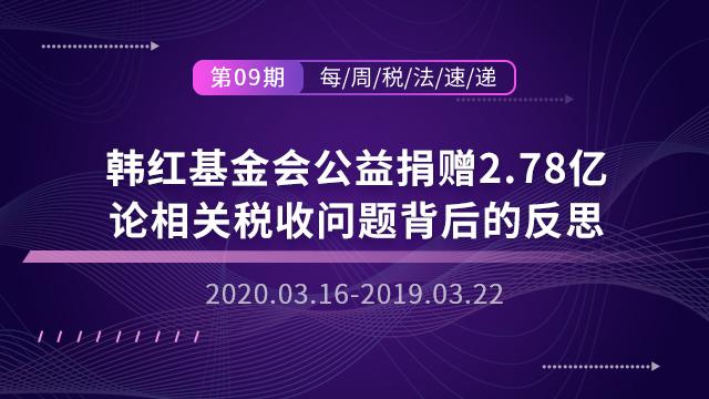 2020每周税法速递(第九期)——韩红基金会公益捐赠2.78亿,论相关税收问题背后的反思