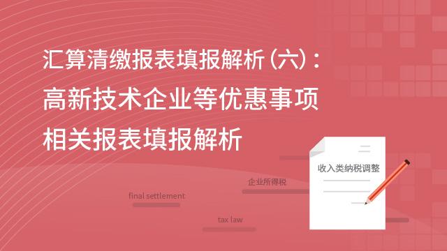 汇算清缴报表填报解析(六):高新技术企业等优惠事项相关报表填报解析