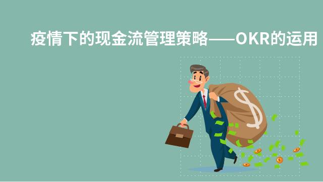 疫情下现金流管理策略——OKR的运用方法