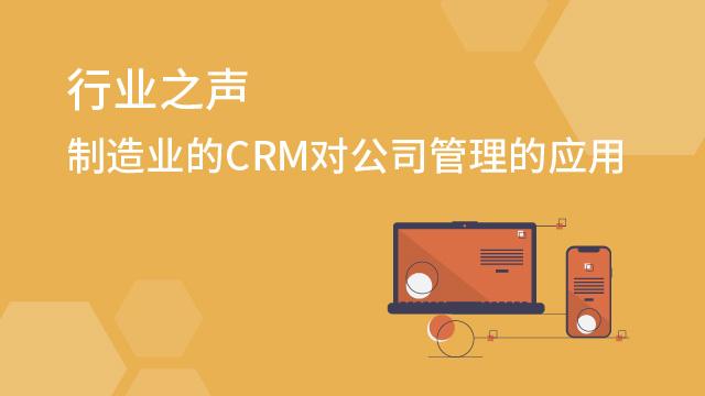 制造业的CRM对公司管理的应用