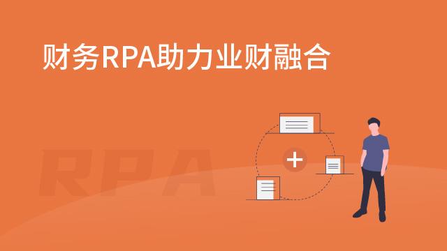 财务RPA助力业财融合
