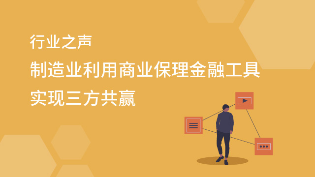 应收账款管理新思维:制造业利用商业保理金融工具实现三方共赢
