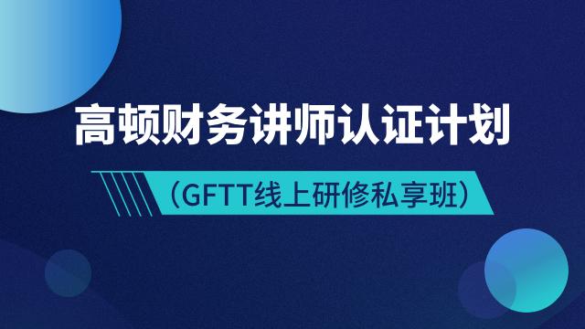 高顿财务讲师认证计划 GFTT线上研修私享班