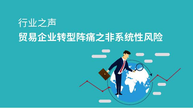 贸易企业转型阵痛之非系统性风险
