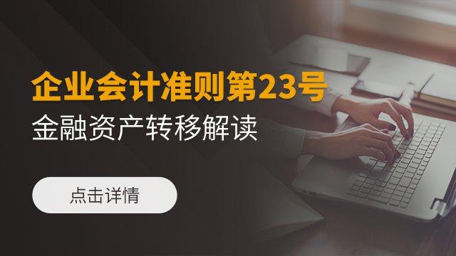 《企�I�����t第23�――金融�Y�a�D移�》解�x