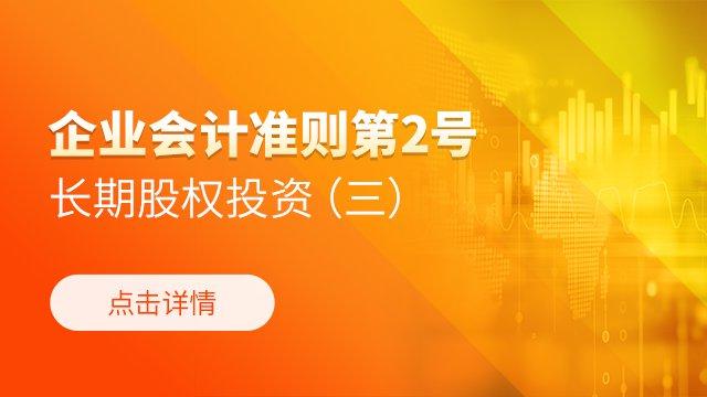 企业会计准则第2号——长期股权投资(三)
