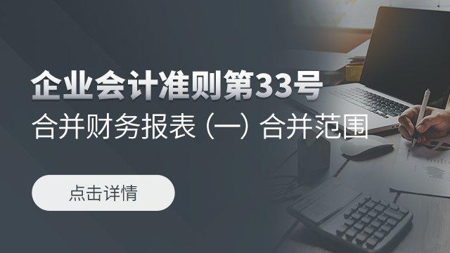 企业会计准则第33号——合并财务报表(一)合并范围