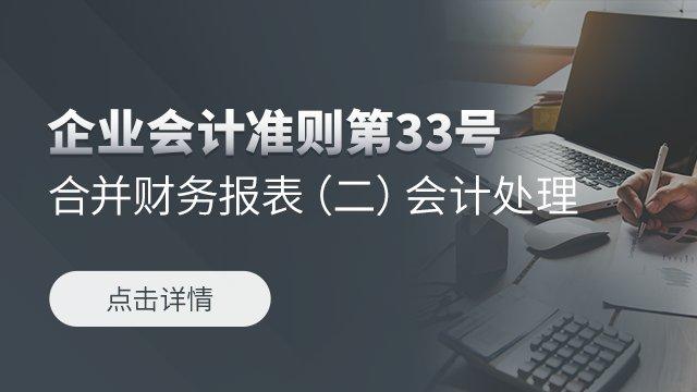 企业会计准则第33号——合并财务报表(二)会计处理