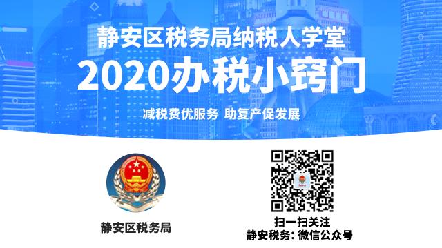 静安区税务局纳税人学堂——2020办税小窍门