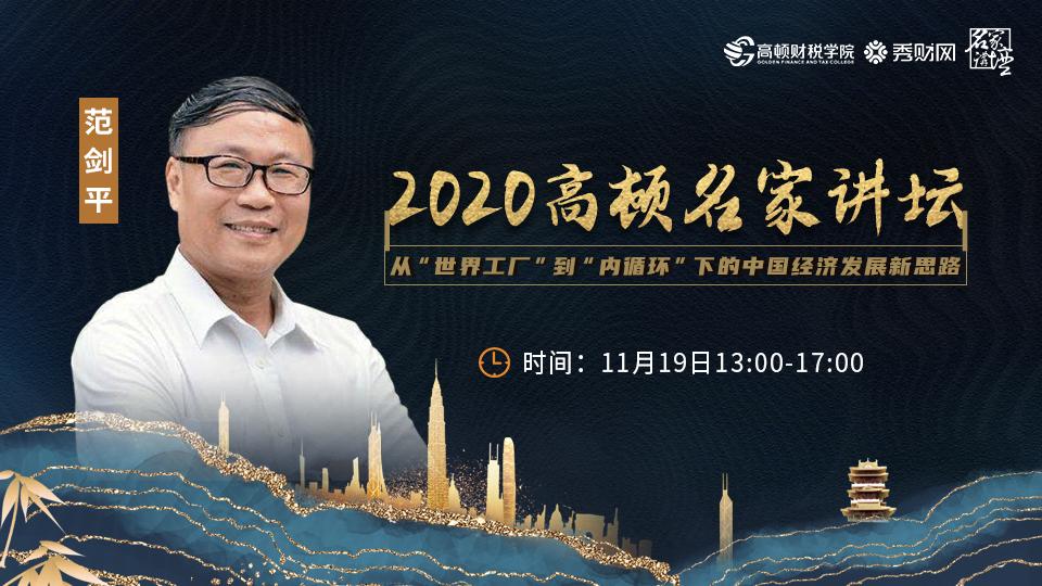 """【2020年名家云上讲堂】新征程与新机遇:""""十四五""""时期中国发展定位和战略方向"""