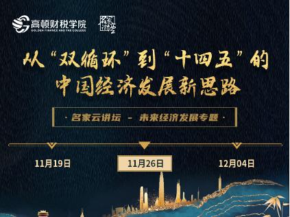 【2020年名家云上讲堂】从新冠疫情推演中国经济的发展路线
