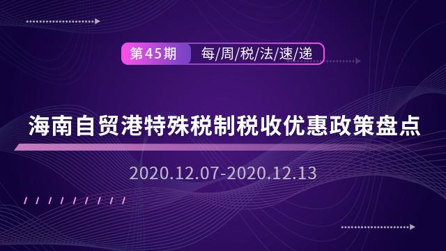 2020每周税法速递(第四十五期)——海南自贸港特殊税制税收优惠政策盘点