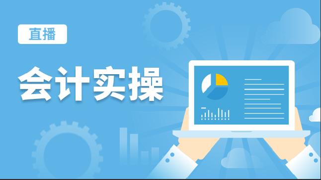 个体工商户账务处理及纳税申报(上)