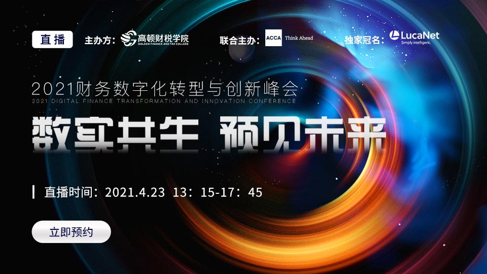 数实共生 预见未来 ·2021 财务数字化转型与创新峰会