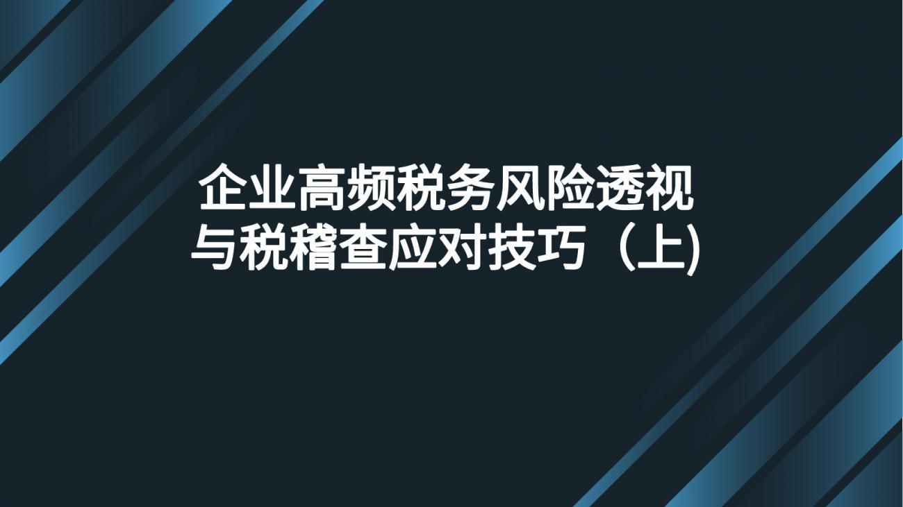 企�I高�l��诊L�U透��c�稽查����技巧(上)
