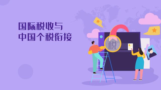 国际税收与中国个税衔接