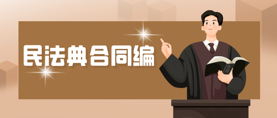 民法典合同编